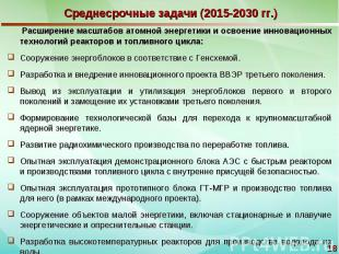 Среднесрочные задачи (2015-2030 гг.) Расширение масштабов атомной энергетики и о