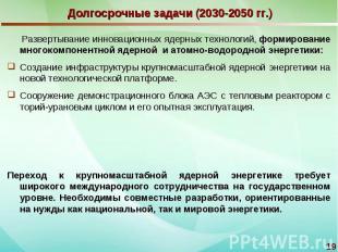 Долгосрочные задачи (2030-2050 гг.) Развертывание инновационных ядерных технолог