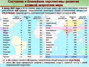 Состояние и ближайшие перспективы развития атомной энергетики мира в 12 странах