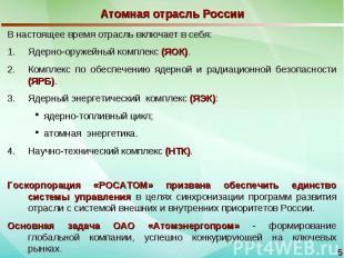 Атомная отрасль России В настоящее время отрасль включает в себя:Ядерно-оружейны