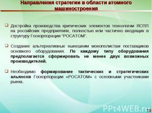 Направления стратегии в области атомного машиностроения Достройка производства к
