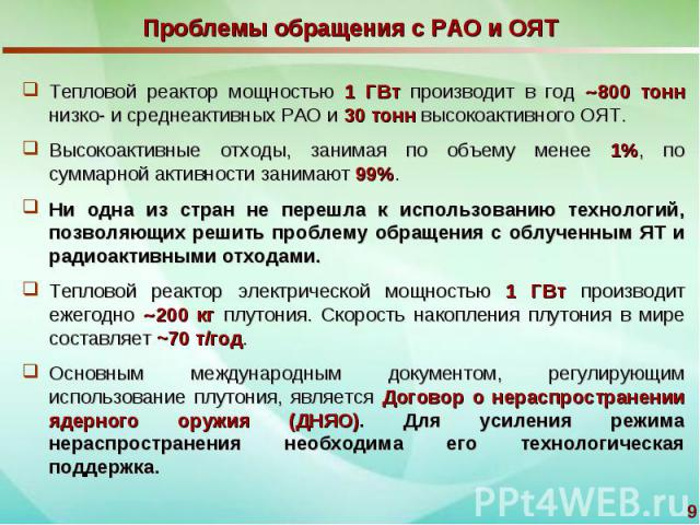 Проблемы обращения с РАО и ОЯТ Тепловой реактор мощностью 1 ГВт производит в год 800 тонн низко- и среднеактивных РАО и 30 тонн высокоактивного ОЯТ.Высокоактивные отходы, занимая по объему менее 1%, по суммарной активности занимают 99%.Ни одна из ст…