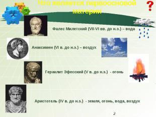 Что является первоосновой материи Фалес Милетский (VII-VI вв. до н.э.) – водаАна