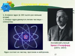 Строение атома 1. Атомное ядро (в 100 тысяч раз меньше атома) 2. Вокруг ядра дви