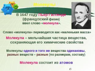 Молекулы В 1647 году Пьер Гассенди (французский физик) ввел слово «молекула».Сло
