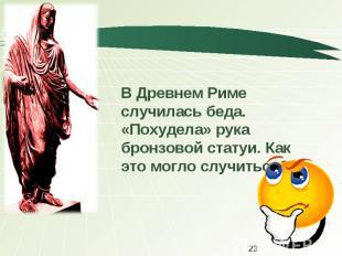 В Древнем Риме случилась беда. «Похудела» рука бронзовой статуи. Как это могло с
