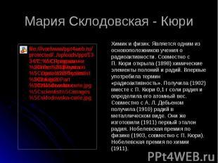 Мария Склодовская - Кюри Химик и физик. Является одним из основоположников учени