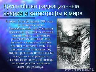 Крупнейшие радиационные аварии и катастрофы в мире В ночь с 25 на 26 апреля 1986