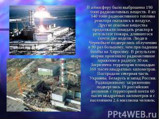 В атмосферу было выброшено 190 тонн радиоактивных веществ. 8 из 140 тонн радиоак