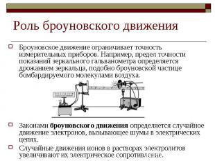 Роль броуновского движения Броуновское движение ограничивает точность измеритель