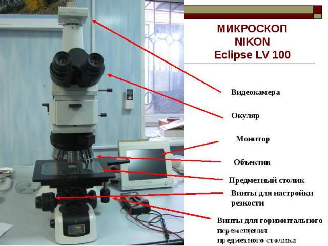 МИКРОСКОПNIKONEclipse LV 100