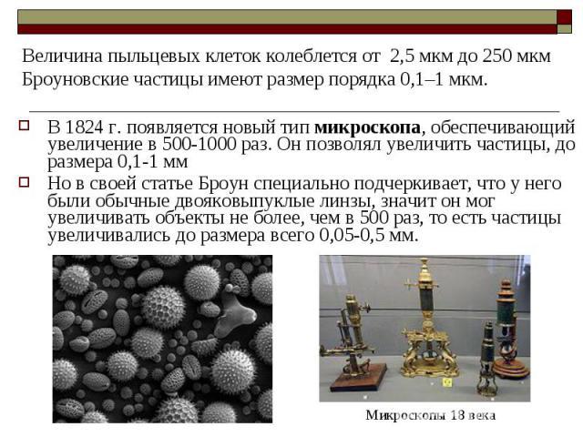 Величина пыльцевых клеток колеблется от 2,5 мкм до 250 мкмБроуновские частицы имеют размер порядка 0,1–1 мкм. В 1824 г. появляется новый тип микроскопа, обеспечивающий увеличение в 500-1000 раз. Он позволял увеличить частицы, до размера 0,1-1 ммНо в…