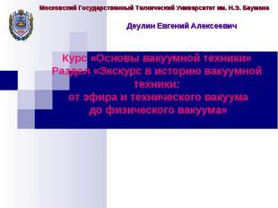 Московский Государственный Технический Университет им. Н.Э. Баумана Деулин Евген