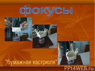 """фокусы""""бумажная кастрюля"""""""