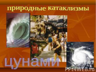 природные катаклизмы цунами