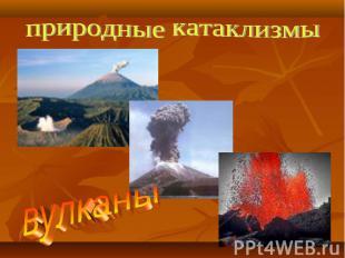 природные катаклизмы вулканы