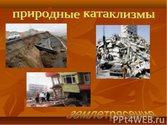 природные катаклизмы землетрясения
