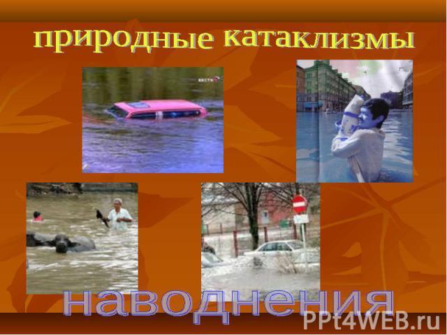 природные катаклизмы наводнения