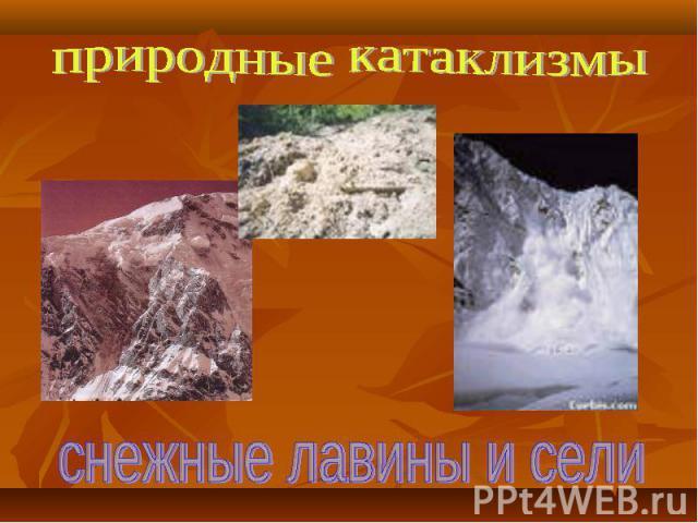 природные катаклизмы снежные лавины и сели