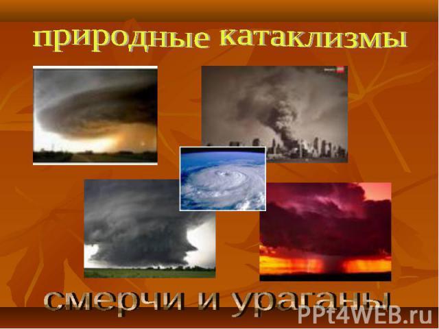 природные катаклизмы смерчи и ураганы