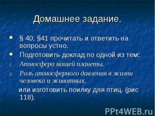 Домашнее задание. § 40, §41 прочитать и ответить на вопросы устно.Подготовить до
