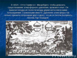 В 1654 г. Отто Герике в г. Магдебурге, чтобы доказать существование атмосферного