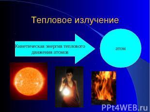 Тепловое излучение Кинетическая энергия тепловогодвижения атомоватом