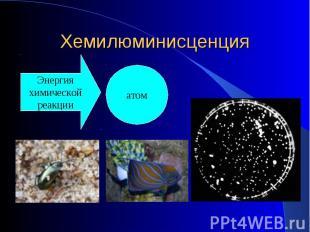 Хемилюминисценция Энергияхимическойреакцииатом