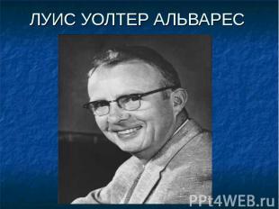 ЛУИС УОЛТЕР АЛЬВАРЕС