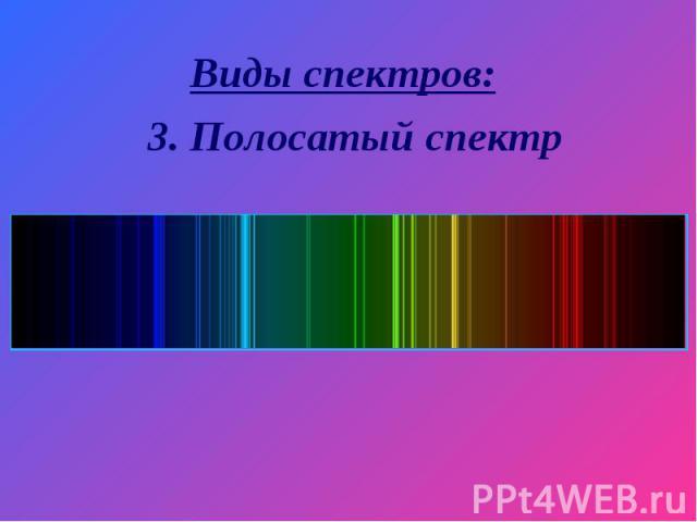 Виды спектров: 3. Полосатый спектр