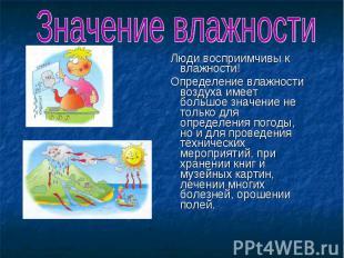 Значение влажности Люди восприимчивы к влажности! Определение влажности воздуха