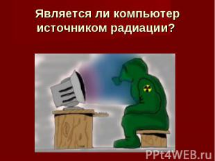 Является ли компьютер источником радиации?