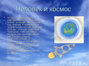 Человек и космос Четыре водных океана широко-широко разлились по Земле, а пятый