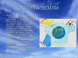 ЗАЩИТА ЗЕМЛИ Воздух, окружающий нашу Землю – это её удивительная голубая «рубашк