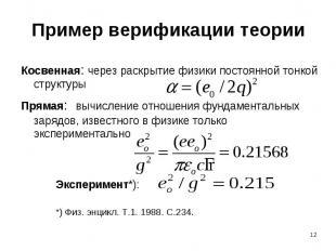 Пример верификации теории Косвенная: через раскрытие физики постоянной тонкой ст