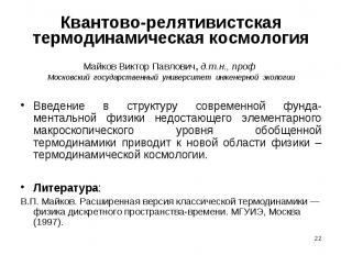 Квантово-релятивистская термодинамическая космология Майков Виктор Павлович, д.т