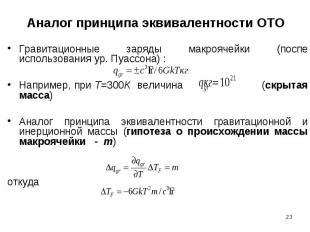 Аналог принципа эквивалентности ОТО Гравитационные заряды макроячейки (поспе исп