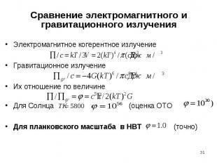 Сравнение электромагнитного и гравитационного излучения Электромагнитное когерен