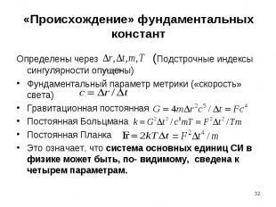 «Происхождение» фундаментальных констант Определены через (Подстрочные индексы с