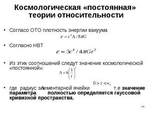 Космологическая «постоянная» теории относительности Согласо ОТО плотность энерги