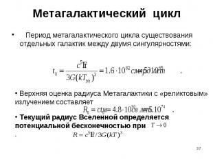 Метагалактический цикл Период метагалактического цикла существования отдельных г