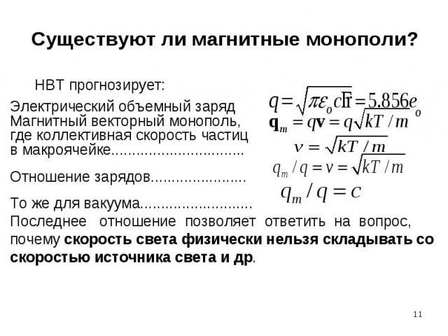 Существуют ли магнитные монополи? Электрический объемный зарядМагнитный векторный монополь,где коллективная скорость частицв макроячейке................................Отношение зарядов.......................То же для вакуума........................…