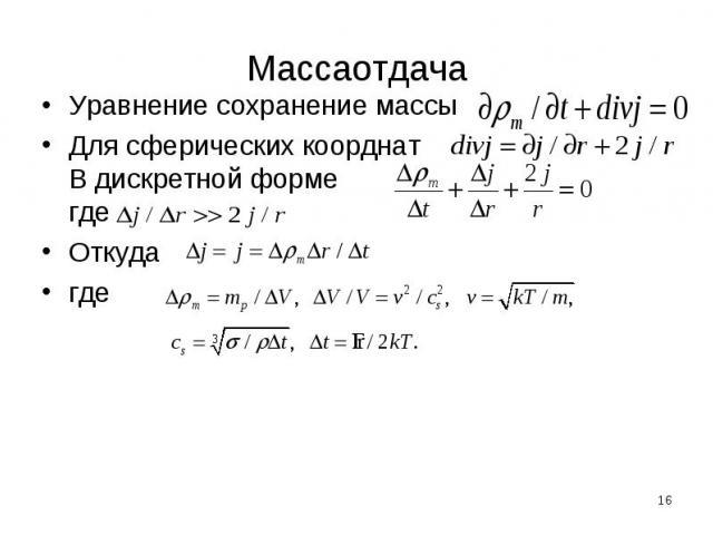 Массаотдача Уравнение сохранение массыДля сферических коорднатВ дискретной формегдеОткуда где