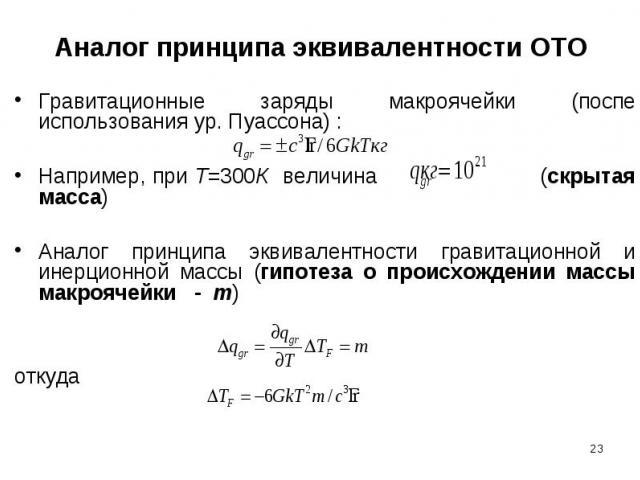 Аналог принципа эквивалентности ОТО Гравитационные заряды макроячейки (поспе использования ур. Пуассона) :Например, при Т=300К величина (скрытая масса) Аналог принципа эквивалентности гравитационной и инерционной массы (гипотеза о происхождении масс…