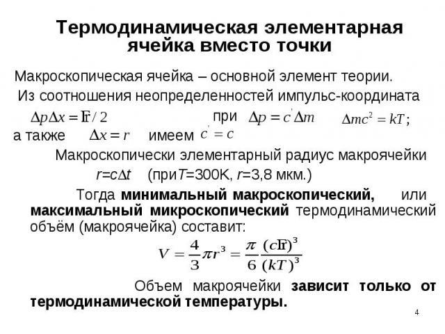 Термодинамическая элементарная ячейка вместо точки Макроскопическая ячейка – основной элемент теории. Из соотношения неопределенностей импульс-координатаприа также имеем Макроскопически элементарный радиус макроячейки r=ct (приТ=300K, r=3,8 мкм.) То…