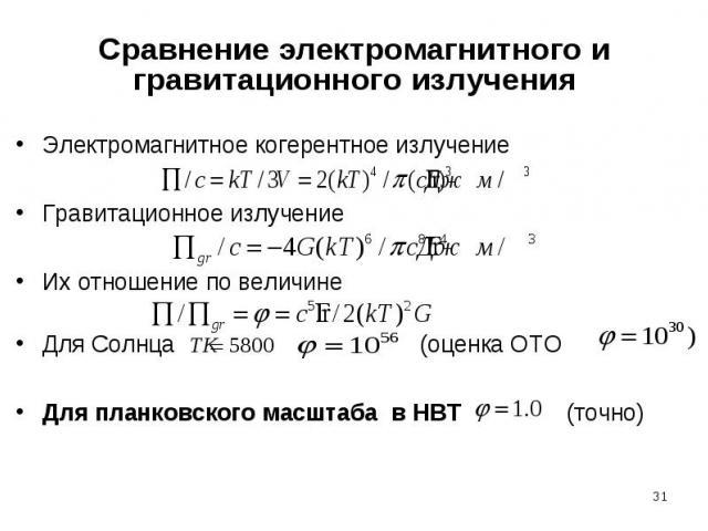 Сравнение электромагнитного и гравитационного излучения Электромагнитное когерентное излучениеГравитационное излучениеИх отношение по величинеДля Солнца (оценка ОТОДля планковского масштаба в НВТ (точно)