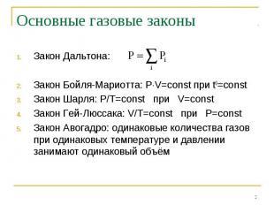 Основные газовые законы Закон Дальтона: Закон Бойля-Мариотта: PV=const при t0=co