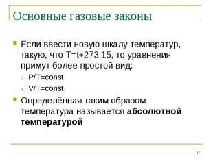 Основные газовые законы Если ввести новую шкалу температур, такую, что Т=t+273,1