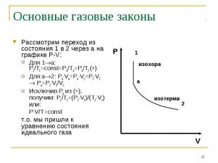 Основные газовые законы Рассмотрим переход из состояния 1 в 2 через а на графике