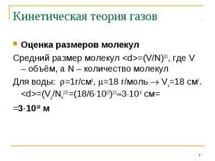 Кинетическая теория газов Оценка размеров молекулСредний размер молекул =(V/N)1/